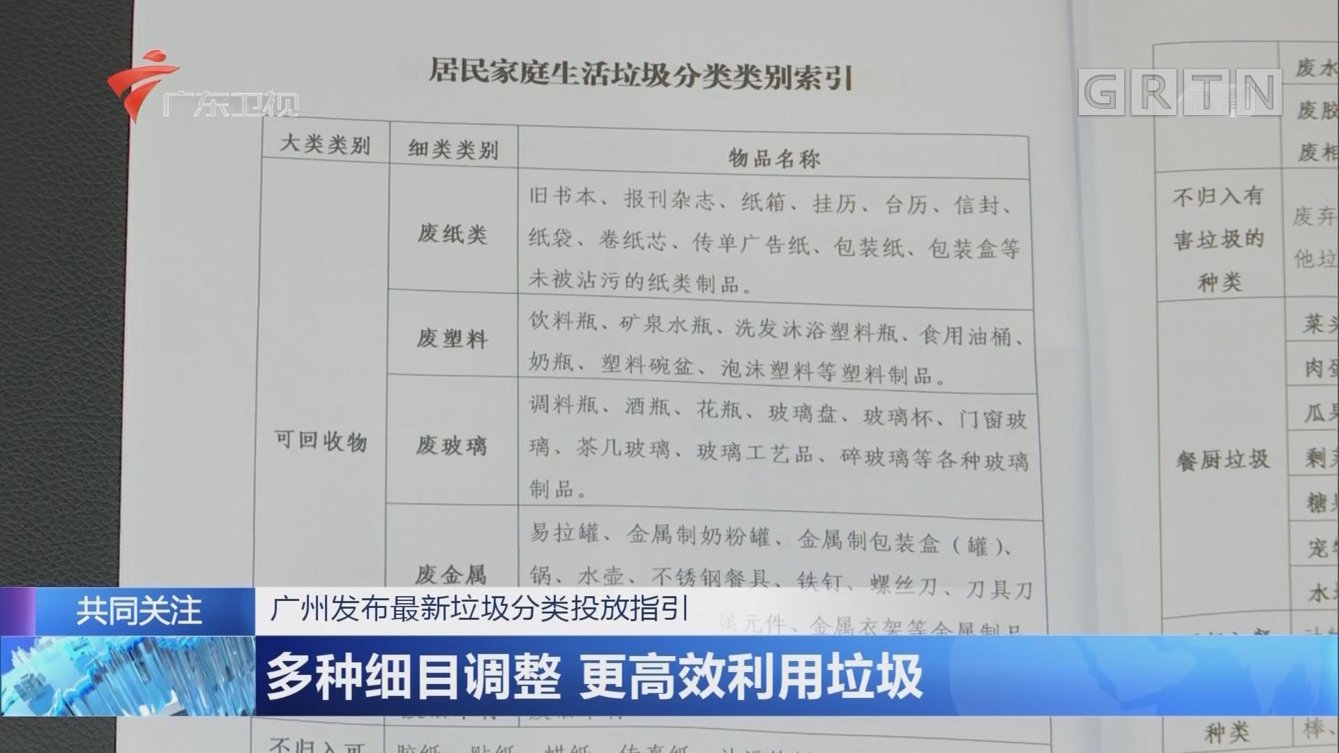 广州发布最新垃圾分类投放指引:多种细目调整 更高效利用垃圾