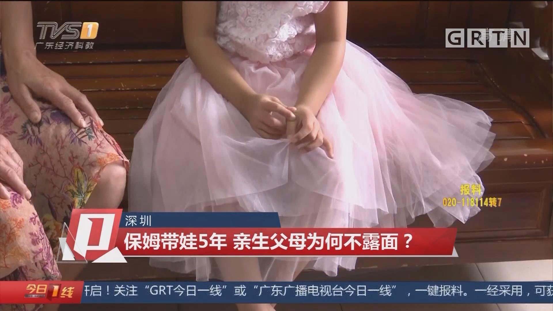 深圳:保姆帶娃5年 親生父母為何不露面?