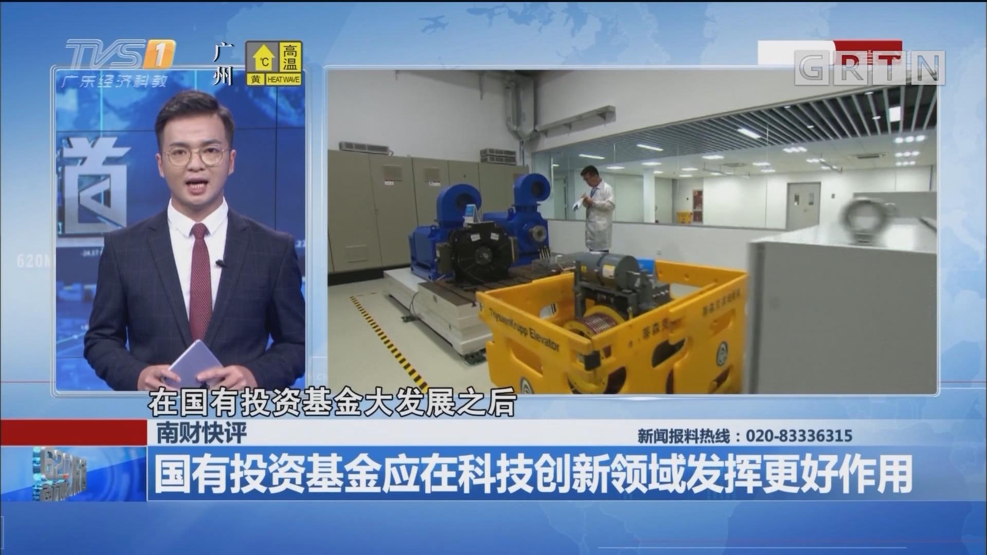 南财快评:国有投资基金应在科技创新领域发挥更好作用