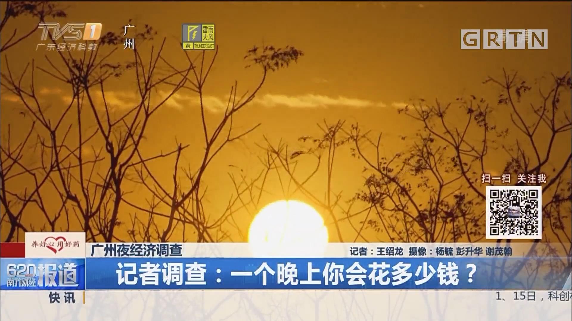 广州夜经济调查 记者调查:一个晚上你会花多少钱?