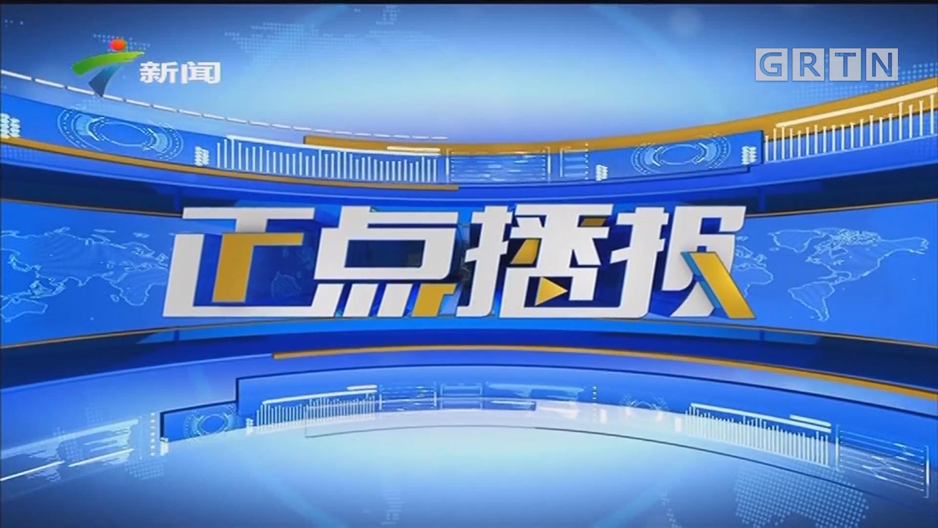 [HD][2019-08-01]正点播报:记者直击:湛江徐闻海安新港码头预计明日恢复通航