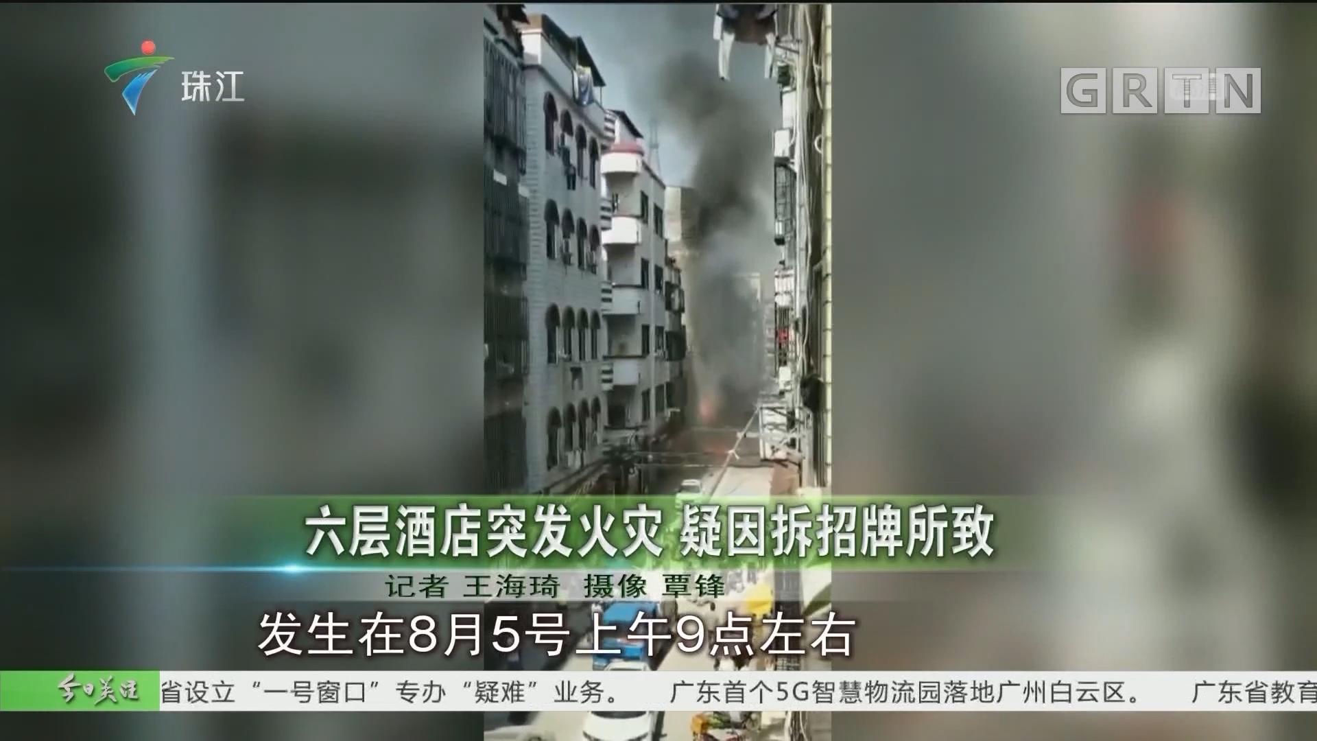 六层酒店突发火灾 疑因拆招牌所致