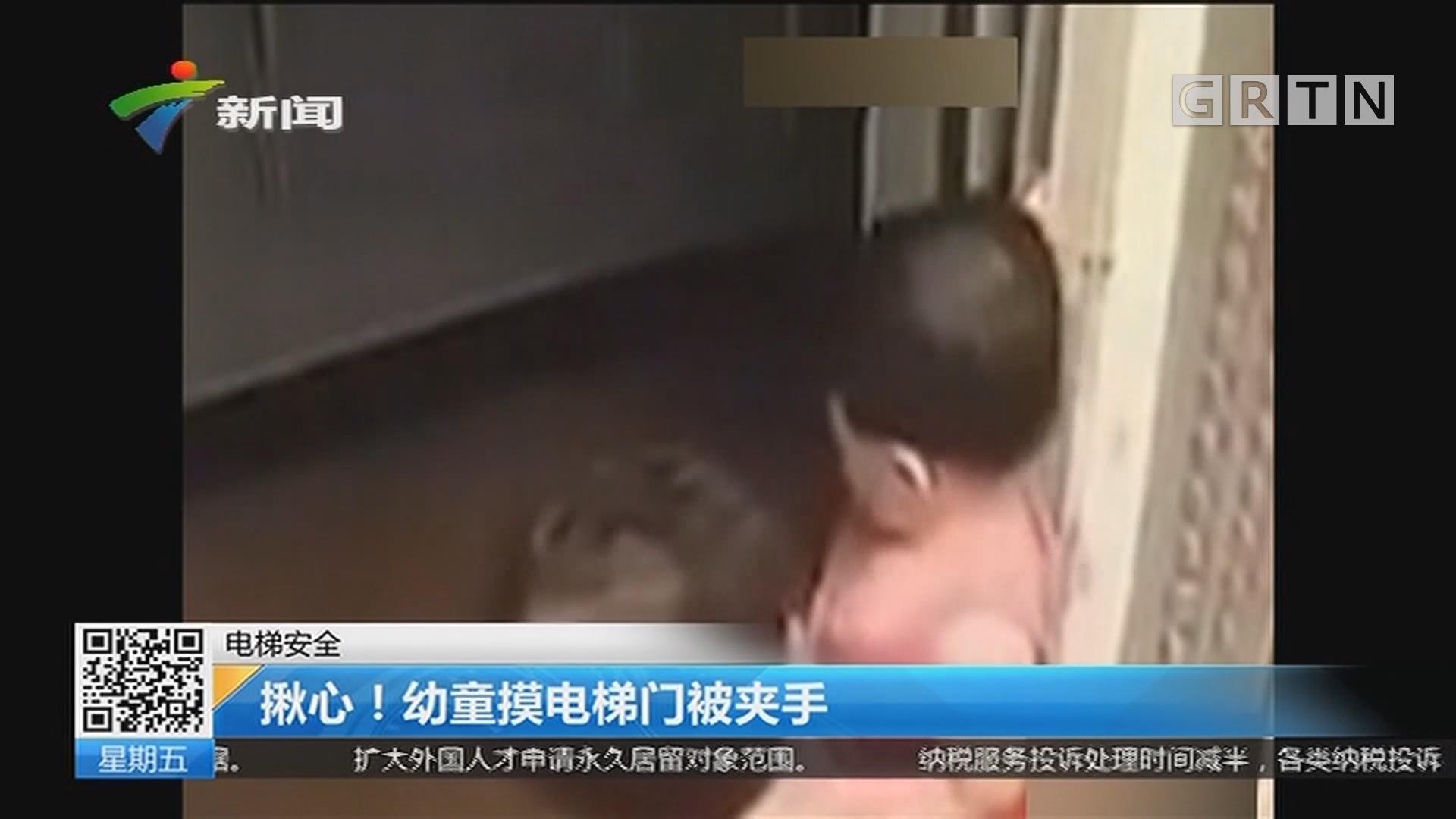 电梯安全:揪心!幼童摸电梯门被夹手