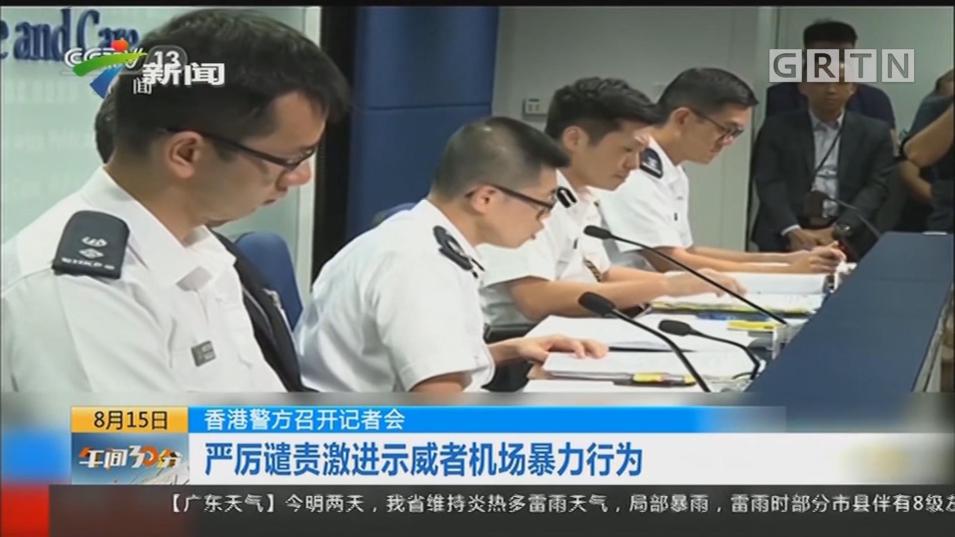 香港警方召開記者會:嚴厲譴責激進示威者機場暴力行為