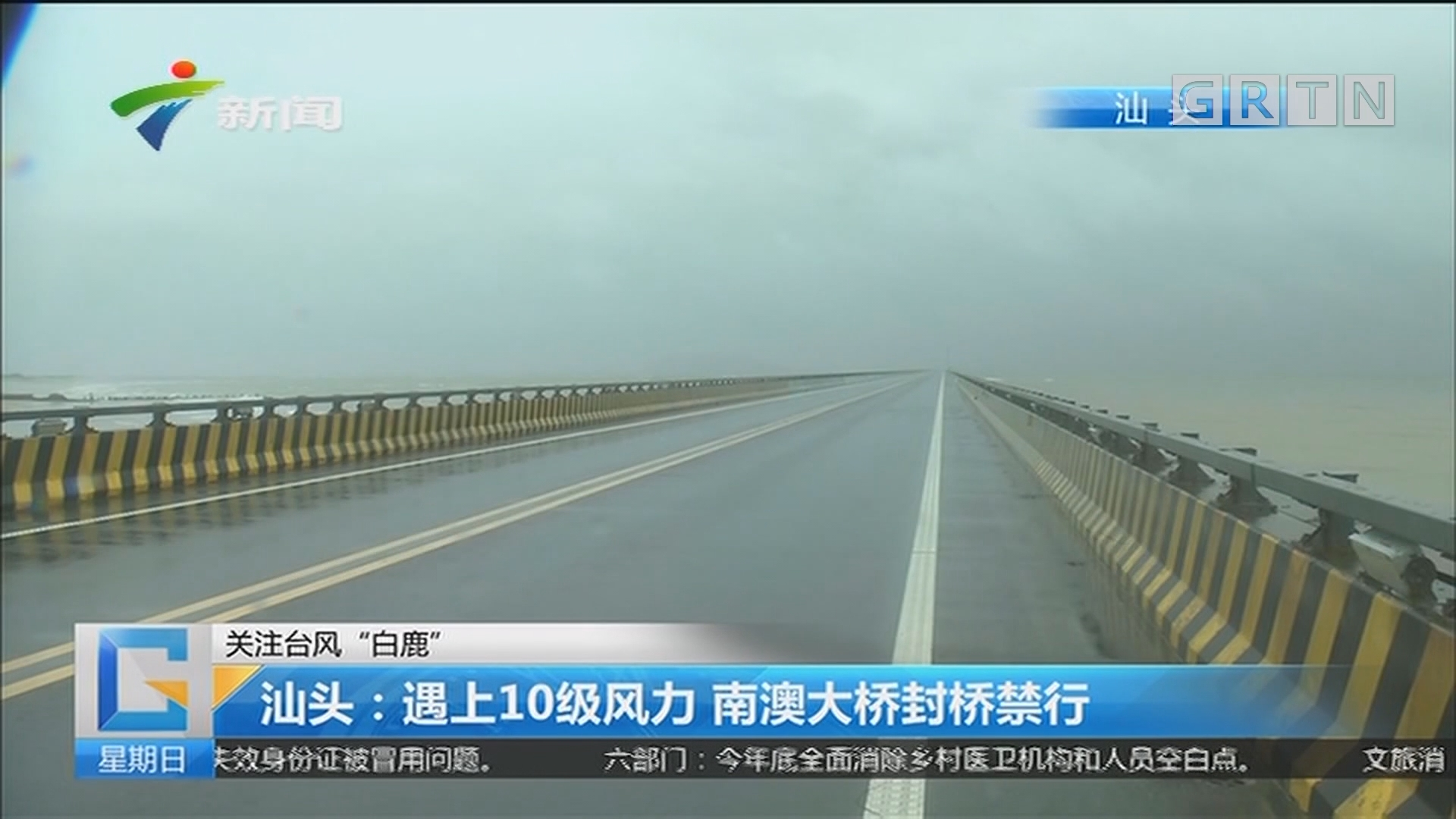 汕头:遇上10级风力 南澳大桥封桥禁行