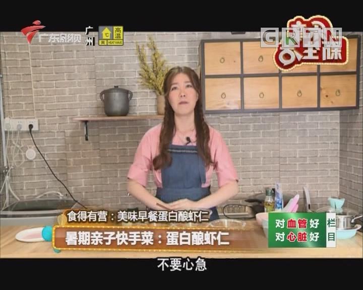 食得有营 暑期亲子快手菜:蛋白酿虾仁
