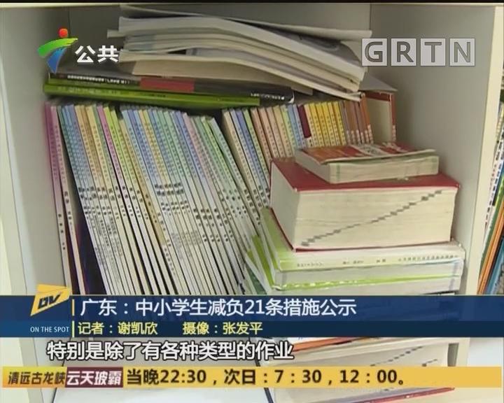 广东:中小学生减负21条措施公示