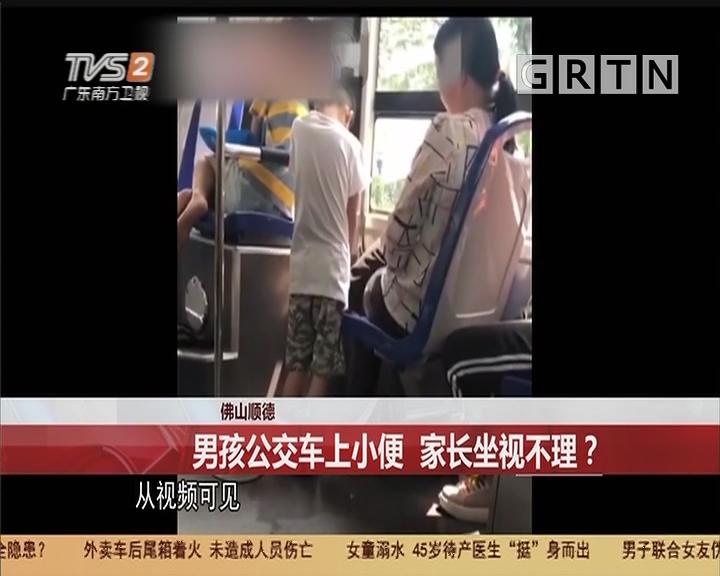 佛山顺德 男孩公交车上小便 家长坐视不理?