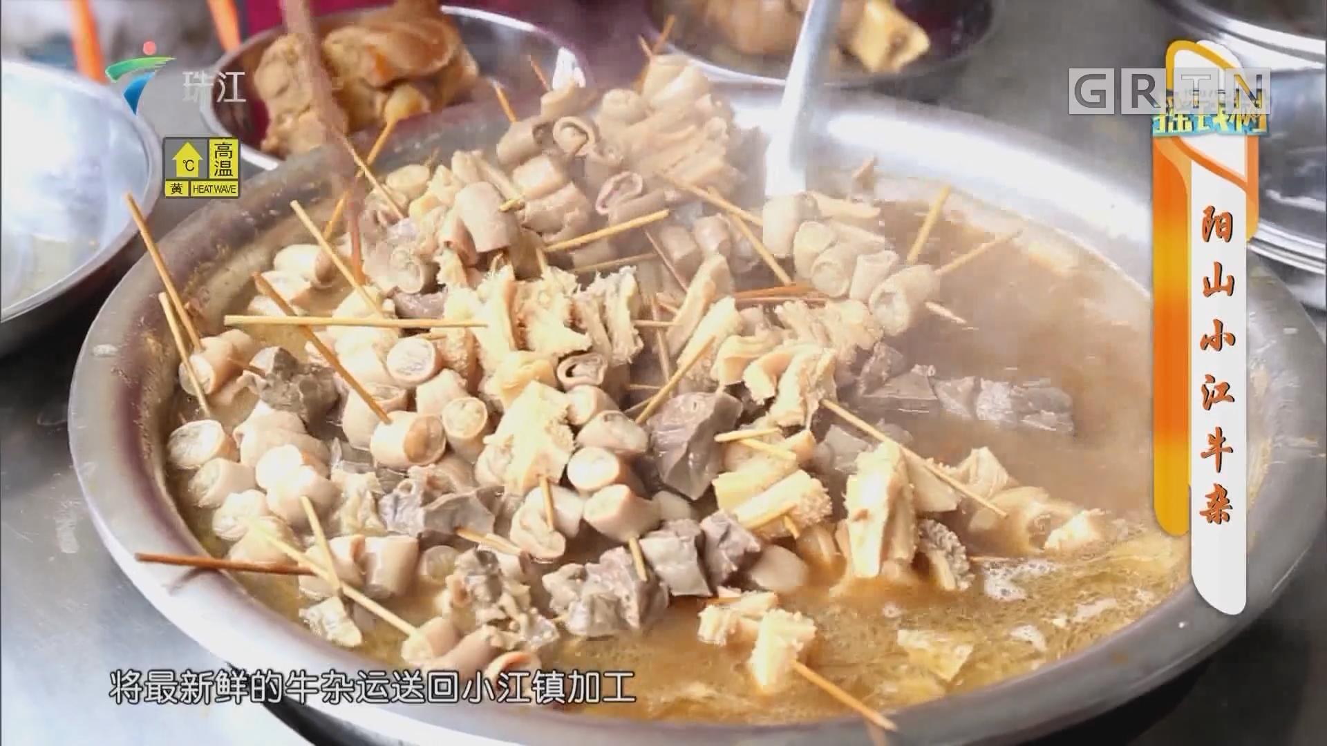 [HD][2019-08-12]摇钱树:阳山小江牛杂