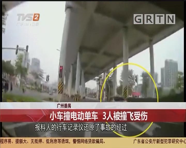 广州番禺 小车撞电动单车 3人被撞飞受伤