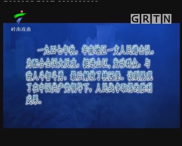 [2019-08-01]剧场连线:粤剧 山乡风云