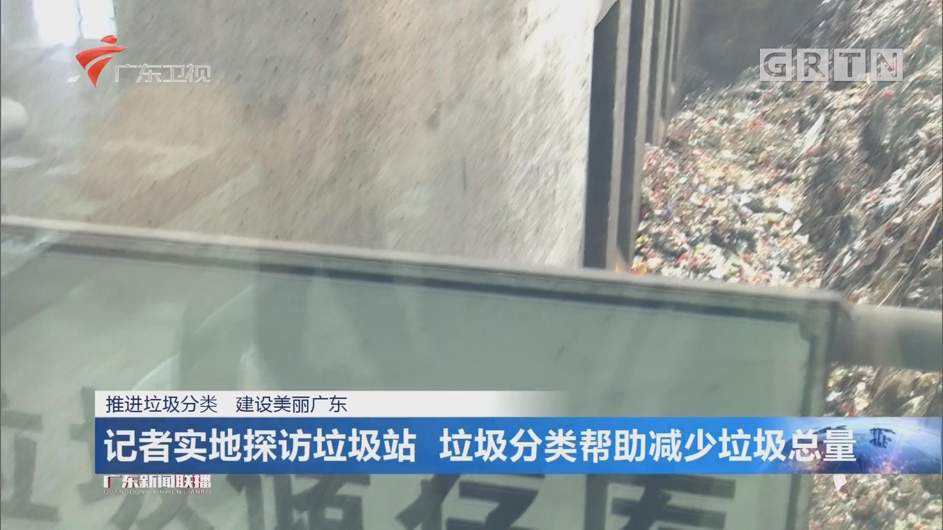 记者实地探访垃圾站 垃圾分类帮助减少垃圾总量