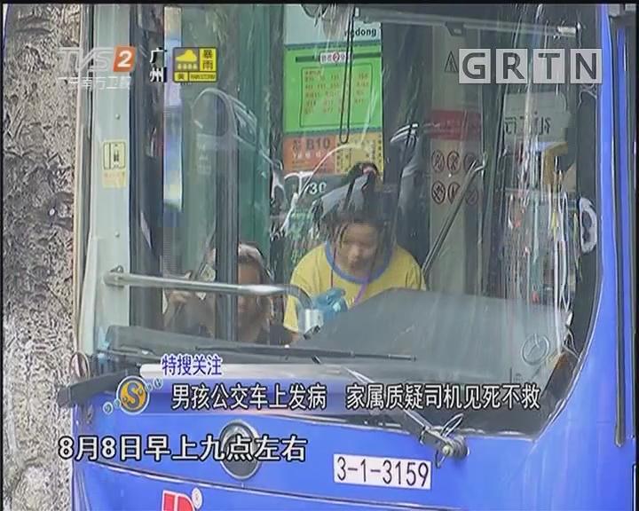 男孩公交车上发病 家属质疑司机见死不救