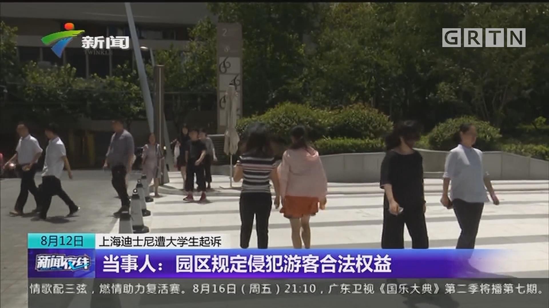 上海迪士尼遭大学生起诉 当事人:园区规定侵犯游客合法权益