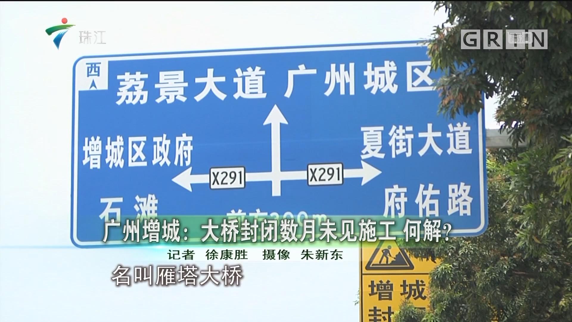 广州增城:大桥封闭数月未见施工 何解?