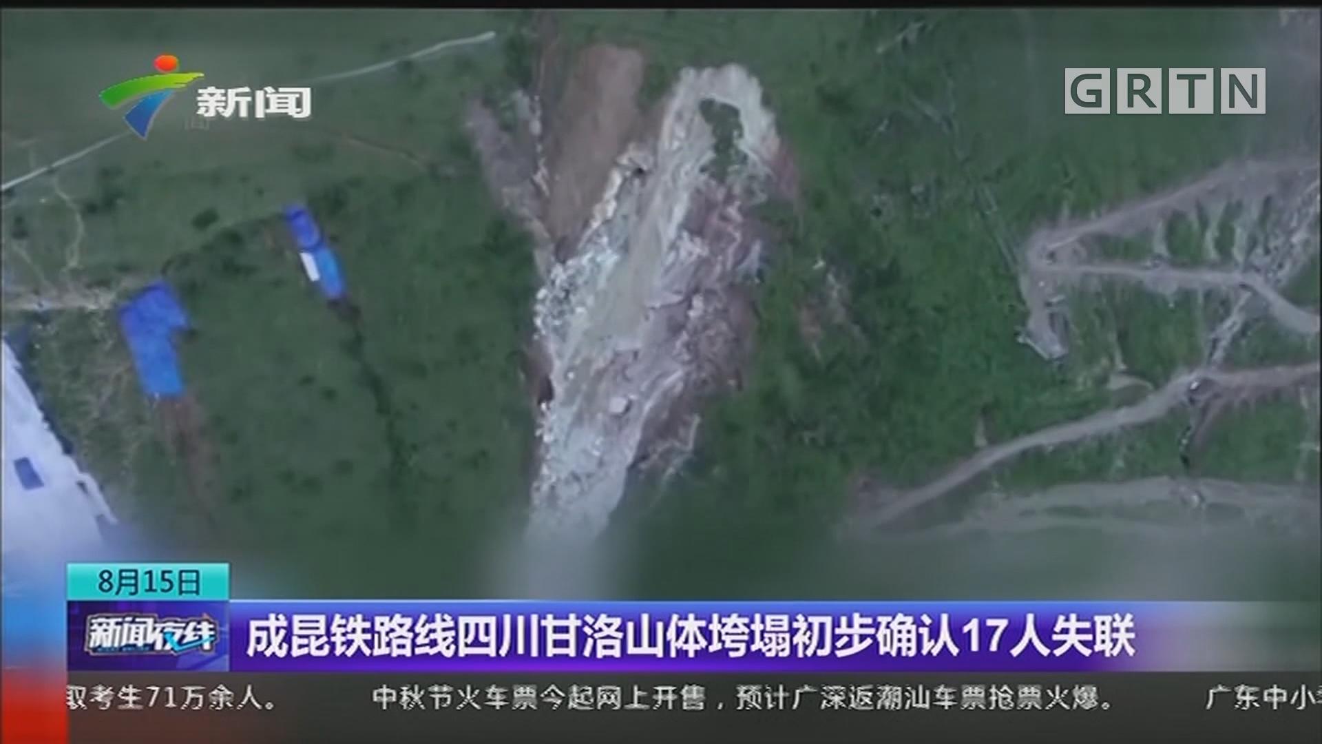 成昆铁路线四川甘洛山体垮塌初步确认17人失联