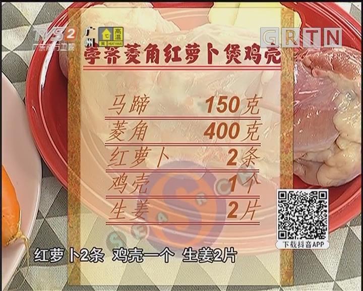 荸荠菱角红萝卜煲鸡壳