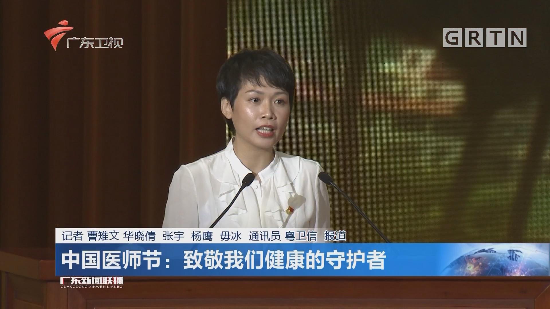 中国医师节:致敬我们健康的守护者