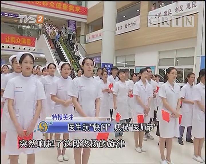 """医生玩""""快闪"""" 庆祝""""医师节"""""""