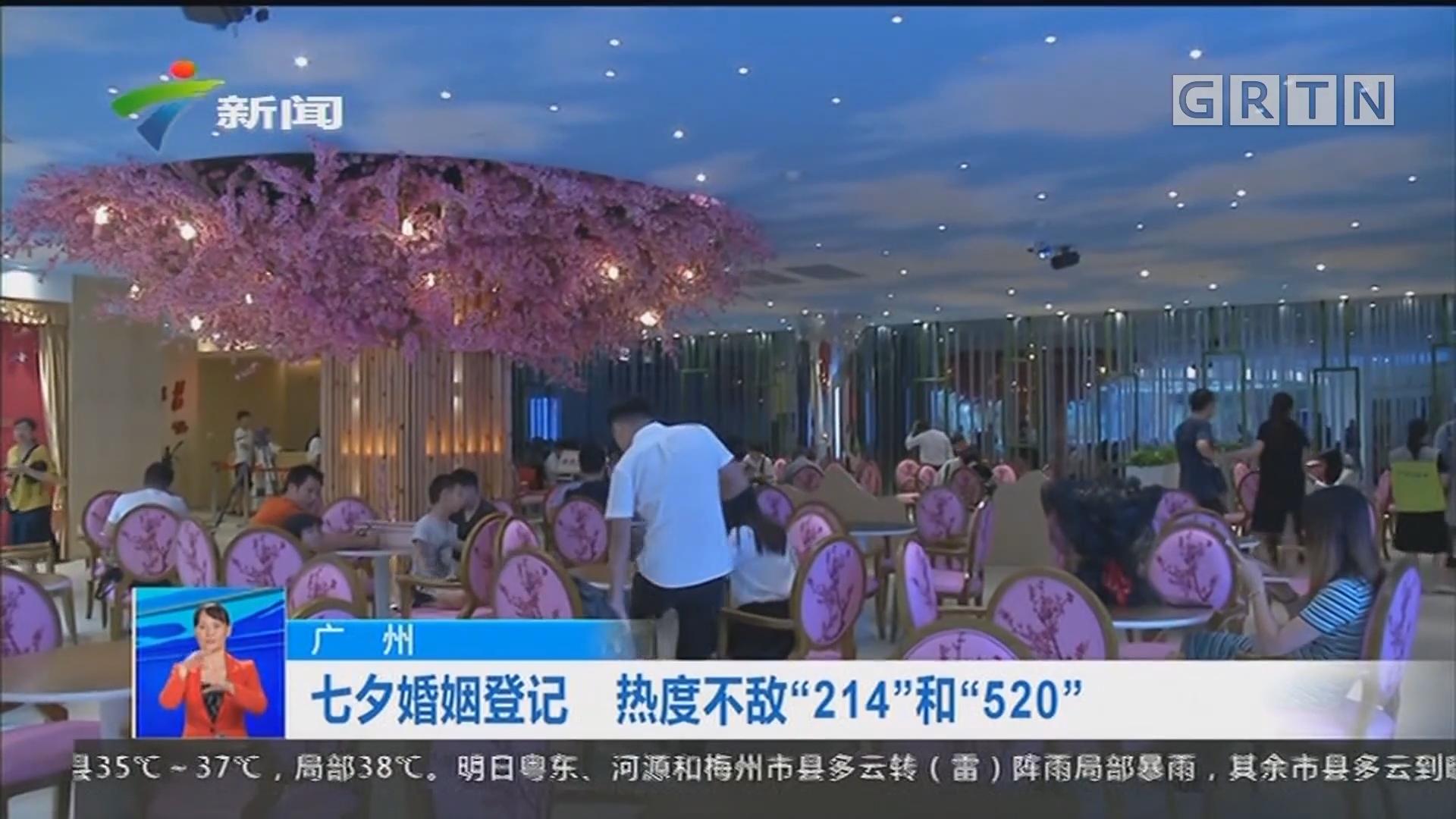 """广州:七夕婚姻登记 热度不敌""""214""""和""""520"""""""