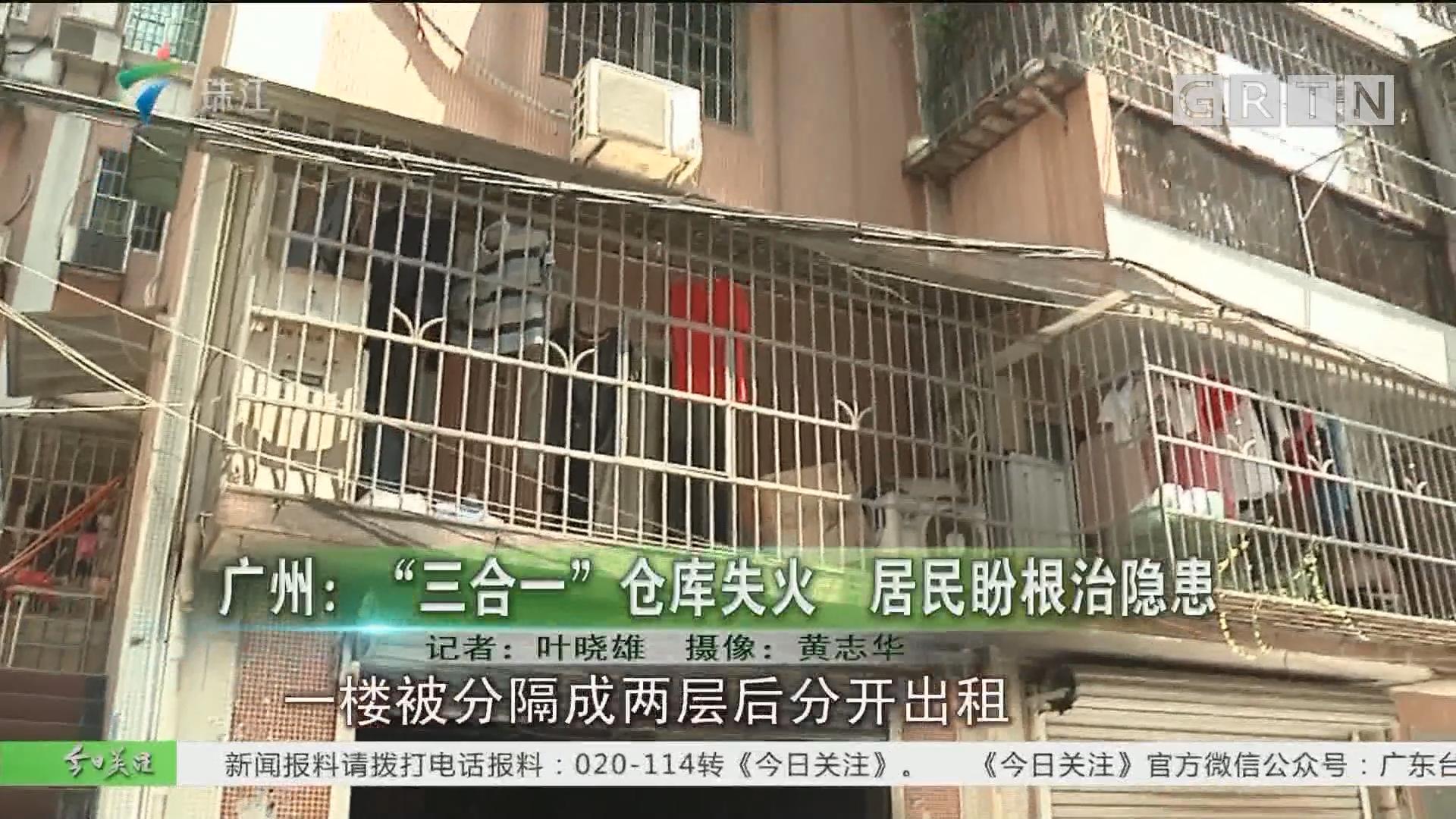 """广州:""""三合一""""仓库失火 居民盼根治隐患"""
