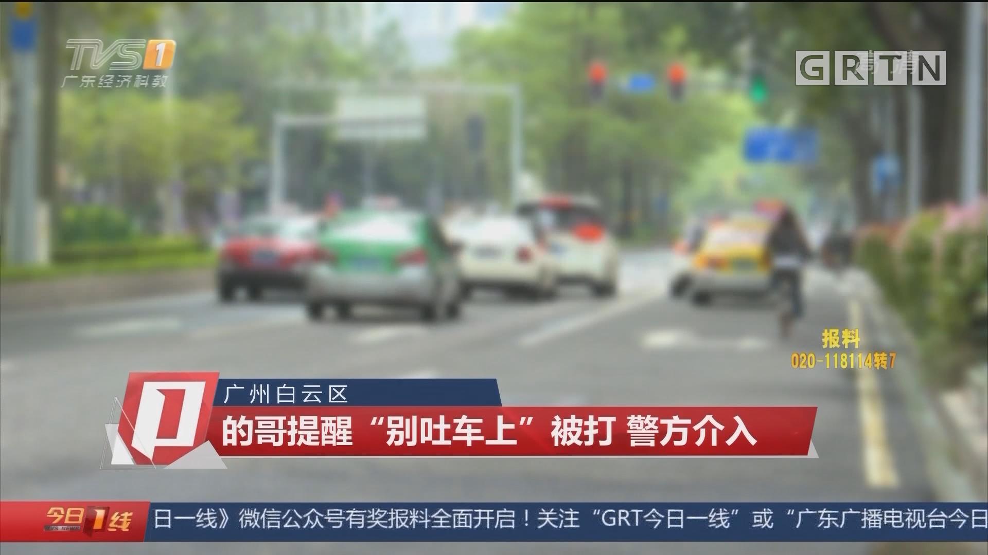"""广州白云区:的哥提醒""""别吐车上""""被打 警方介入"""