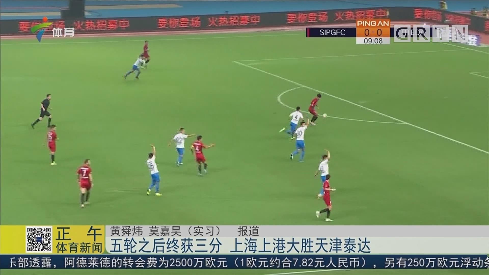 五轮之后终获三分 上海上港大胜天津泰达