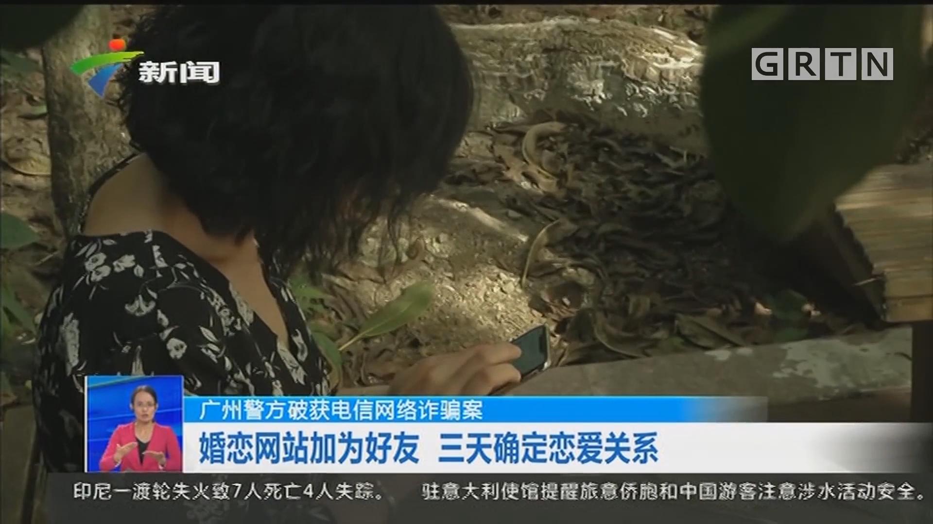 广州警方破获电信网络诈骗案:婚恋网站加为好友 三天确定恋爱关系