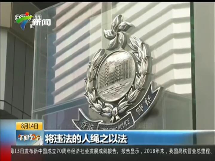 香港警方召开记者会 呼吁香港市民与暴力划清界限
