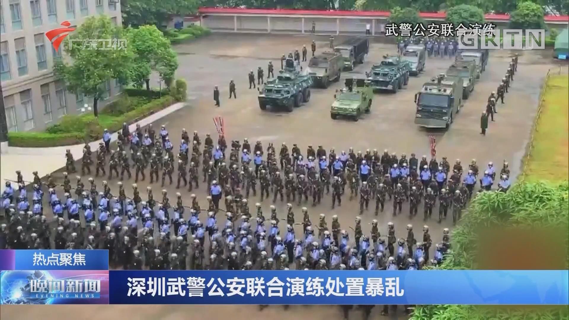 深圳武警公安联合演练处置暴乱