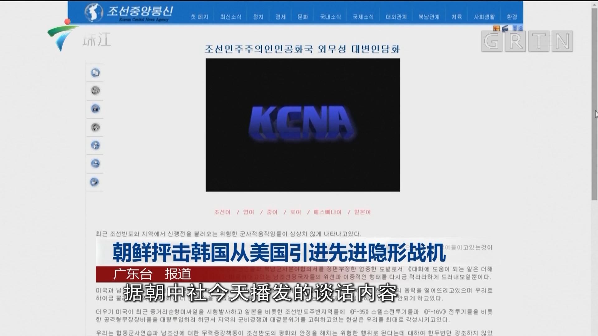 朝鲜抨击韩国从美国引进先进隐形战机