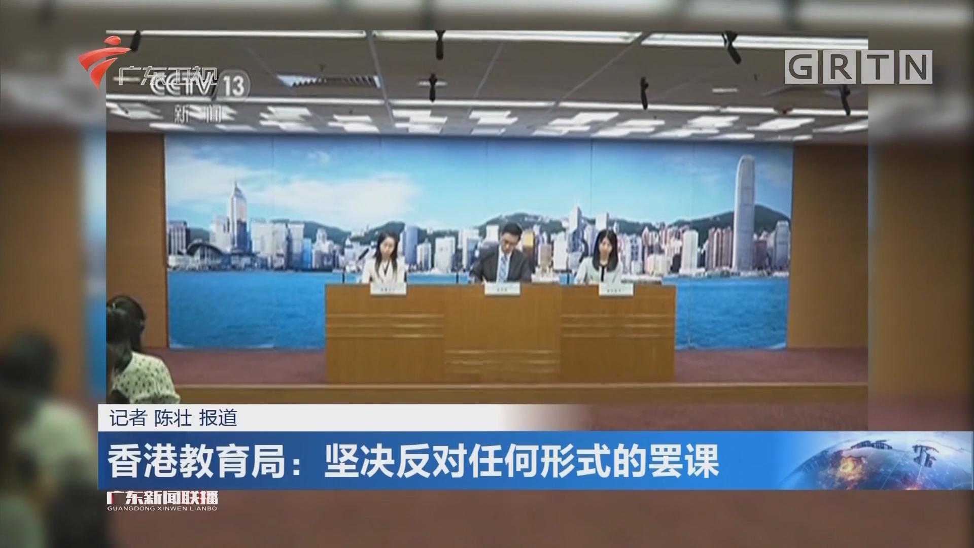 香港教育局:坚决反对任何形式的罢课