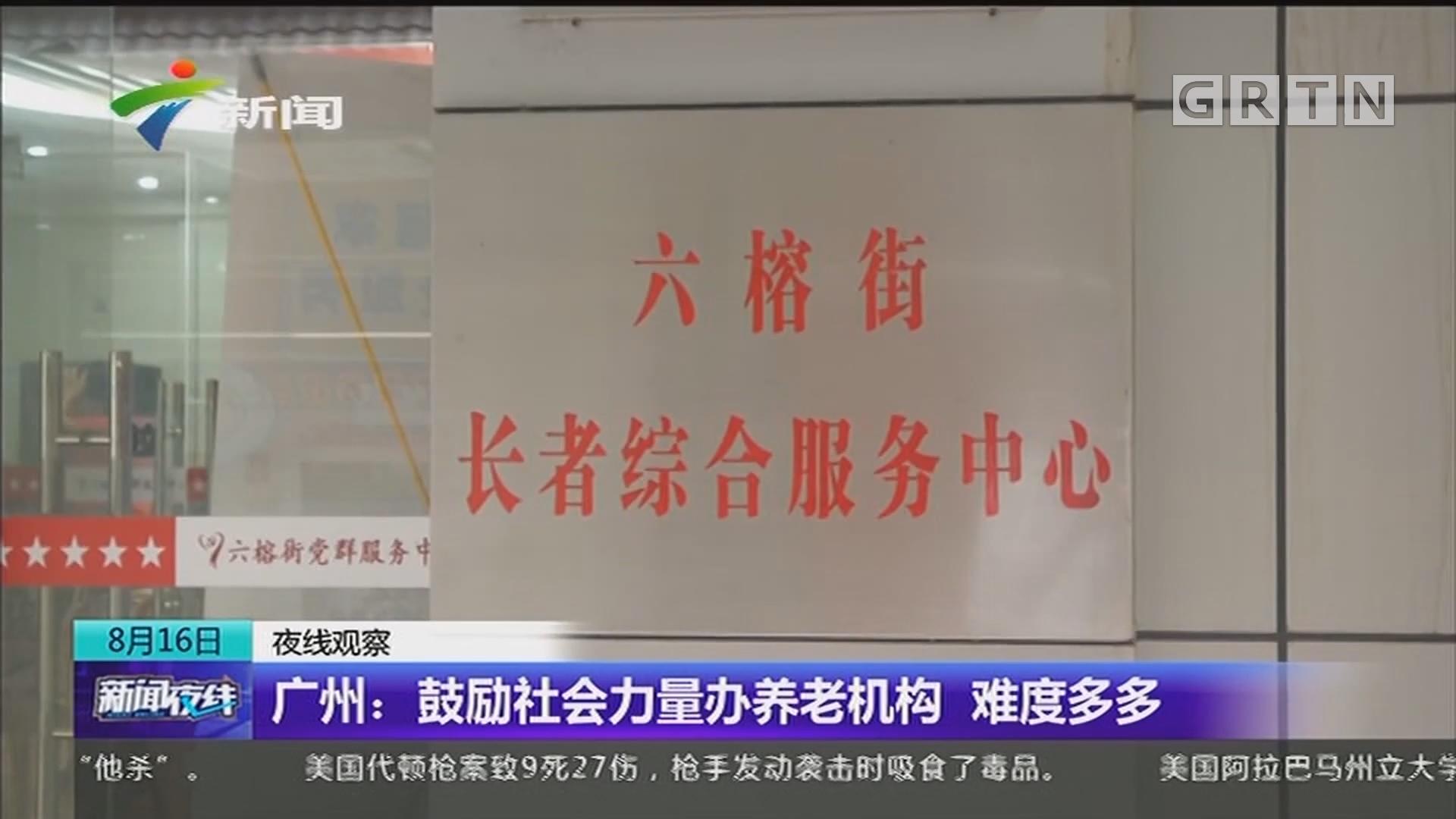 广州:鼓励社会力量办养老机构 难度多多