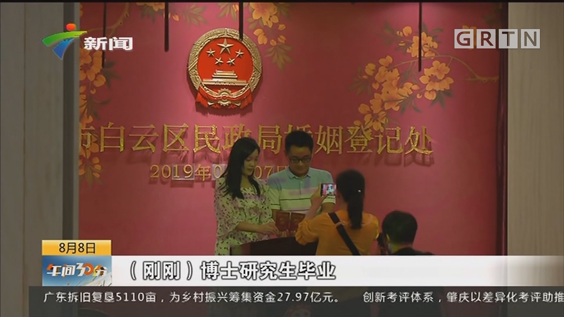 """七夕节直击 广州:654对新人领证 热度不敌""""214""""和""""520"""""""