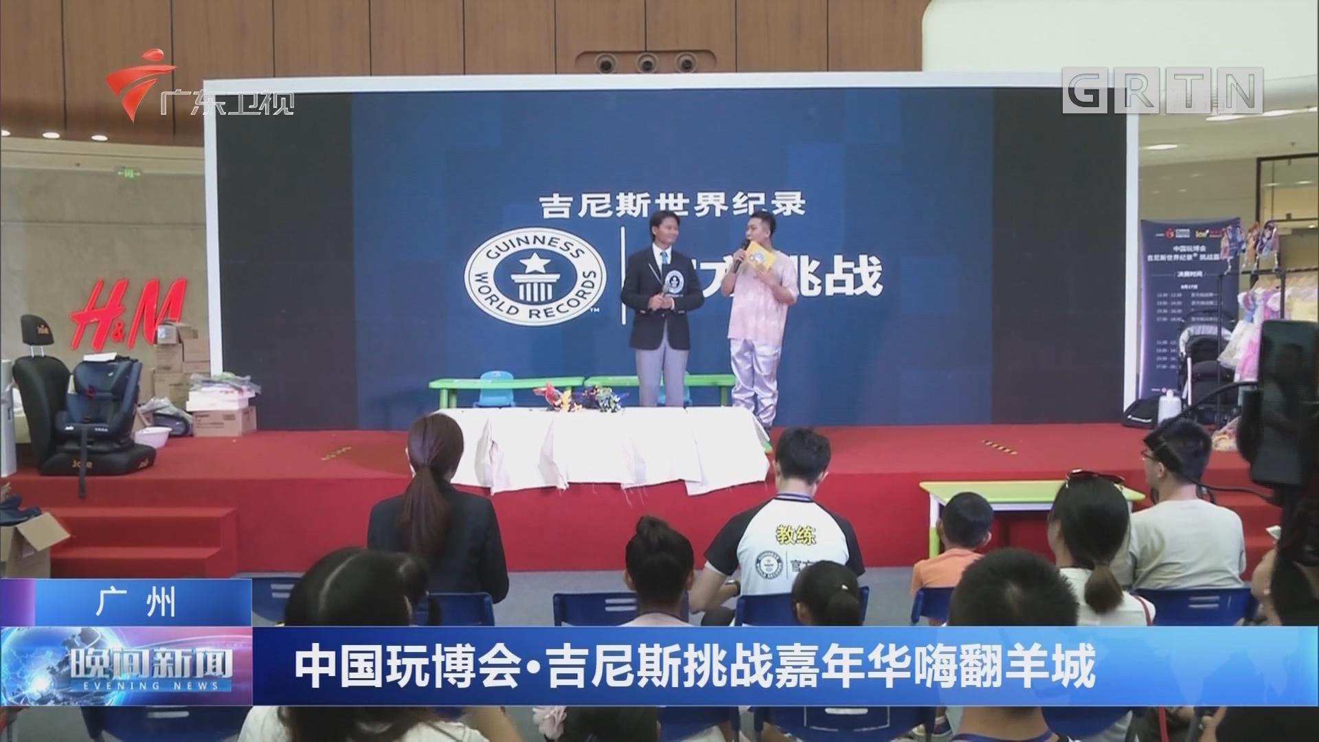 广州:中国玩博会·吉尼斯挑战嘉年华嗨翻羊城