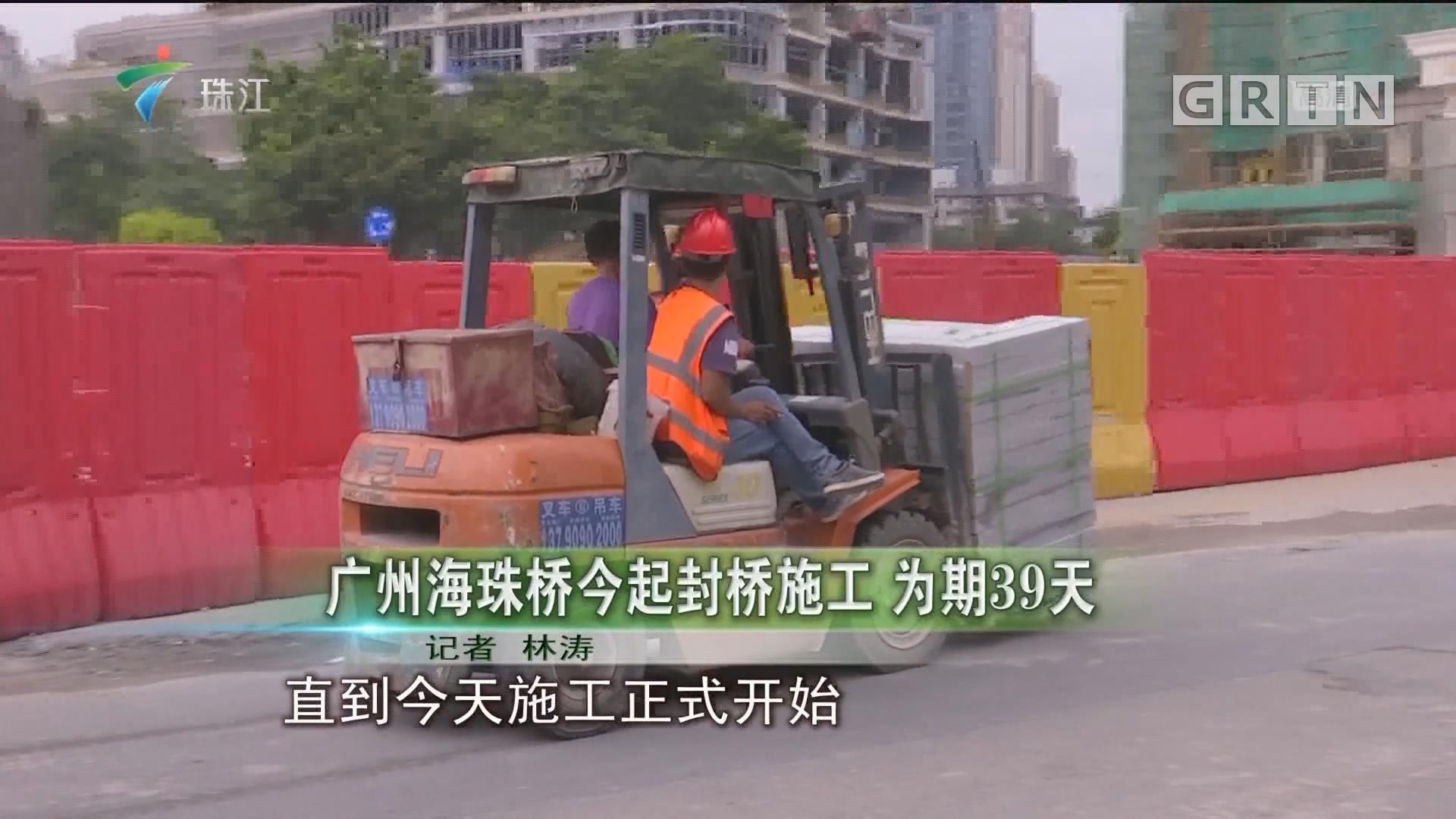 广州海珠桥今起封桥施工 为期39天