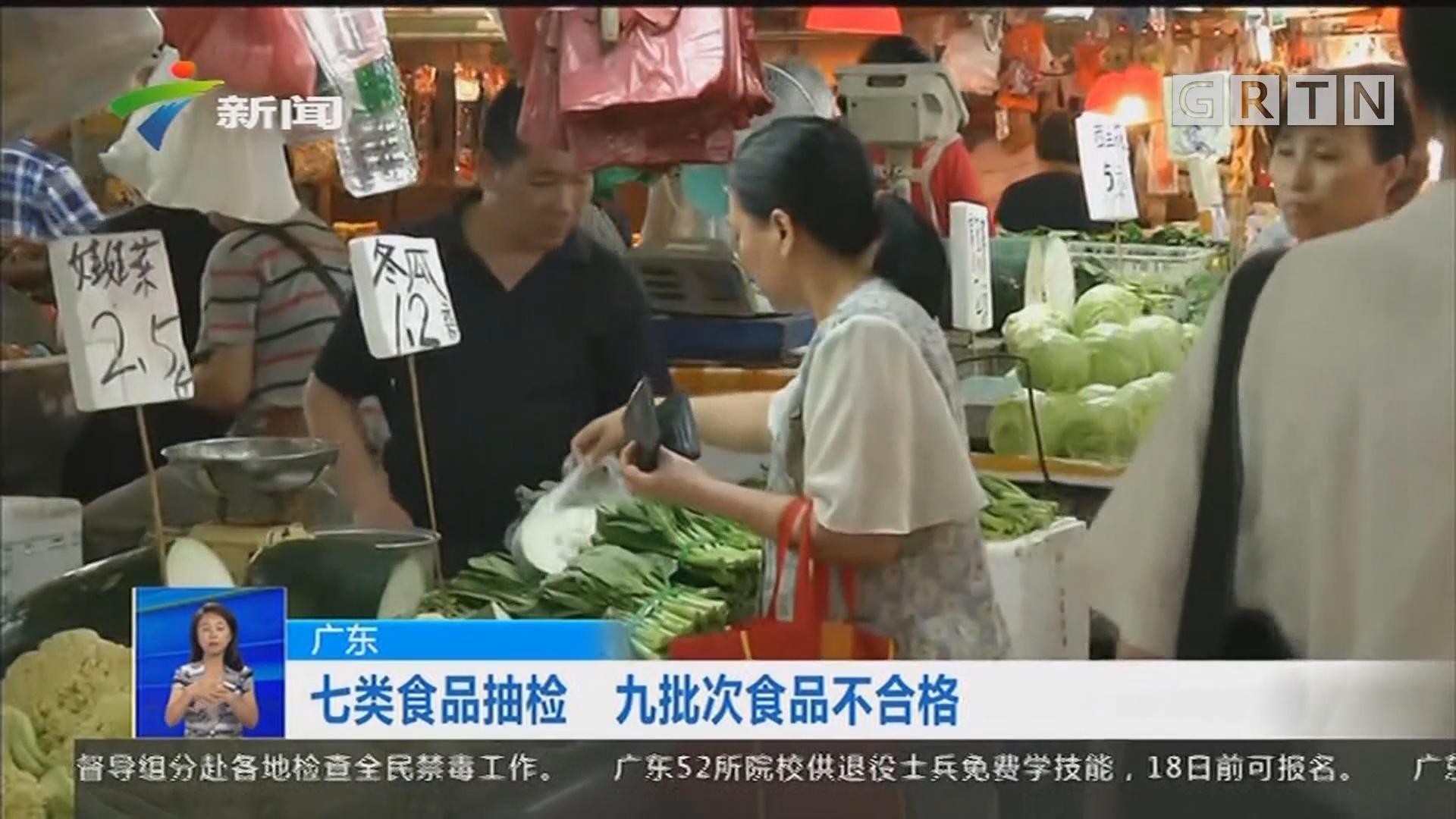 广东:七类食品抽检 九批次食品不合格