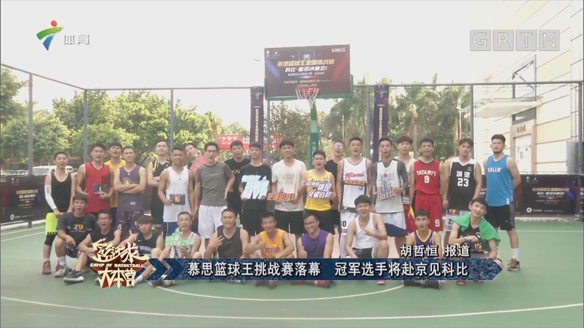 慕思篮球王挑战赛落幕 冠军选手将赴京见科比