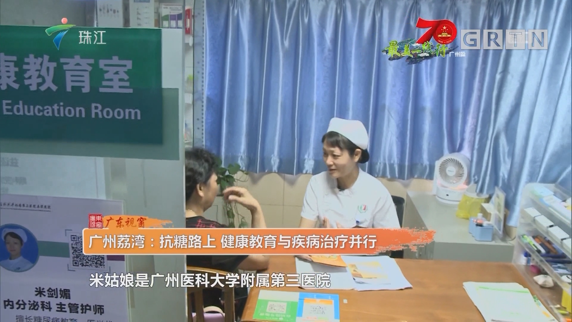 广州荔湾:抗糖路上 健康教育与疾病治疗并行