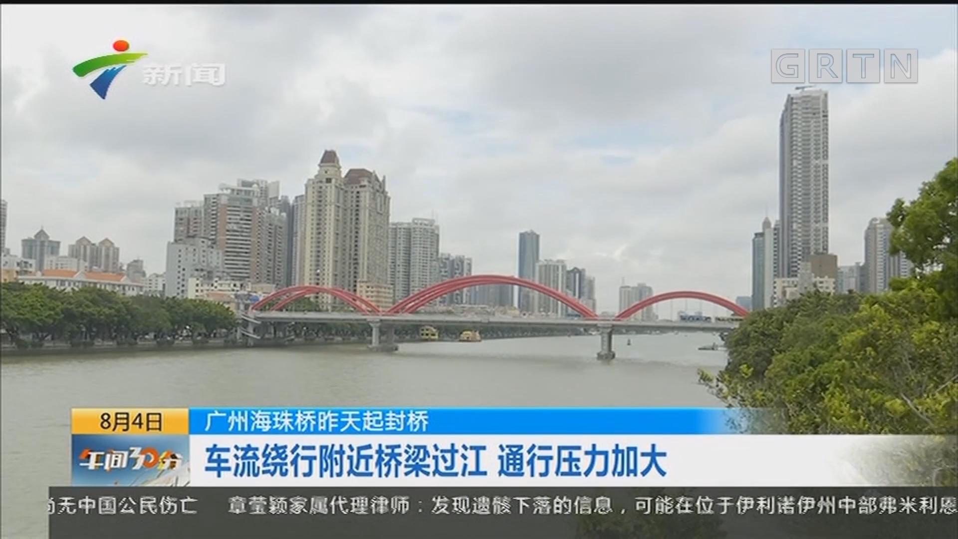 广州海珠桥昨天起封桥:车流绕行附近桥梁过江 通行压力加大