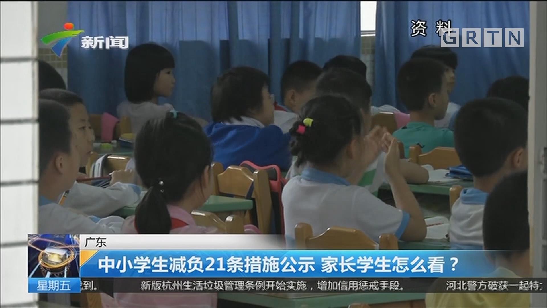 广东:中小学生减负21条措施公示 家长学生怎么看?