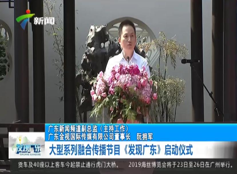 广东广播电视台新闻频道副总监阮拥军致辞