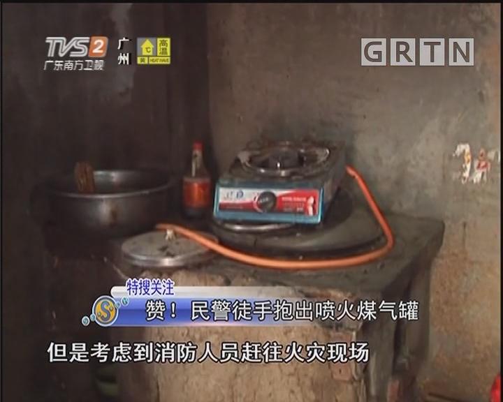 赞!民警徒手抱出喷火煤气罐
