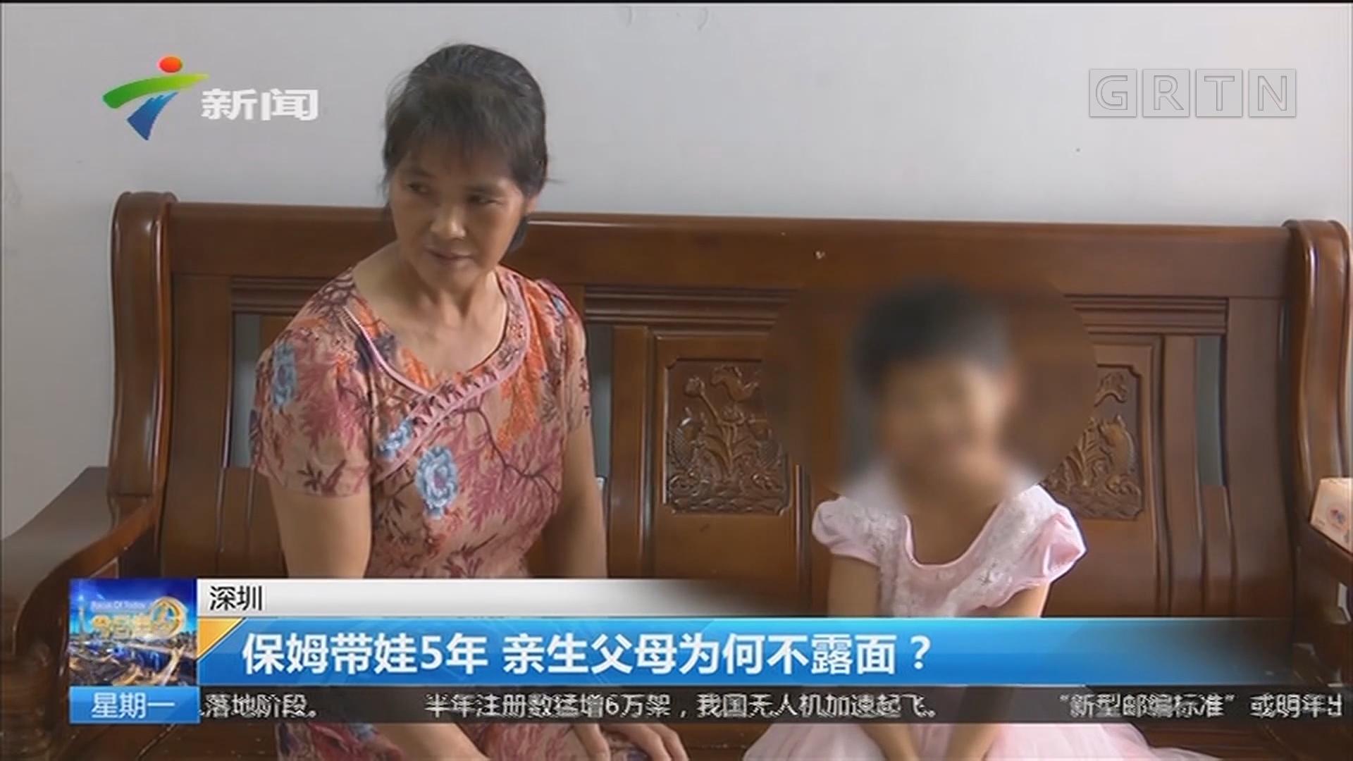 深圳:保姆带娃5年 亲生父母为何不露面?