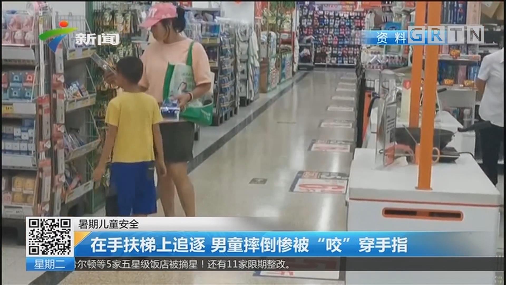 """暑期儿童安全:在手扶梯上追逐 男童摔倒惨被""""咬""""穿手指"""