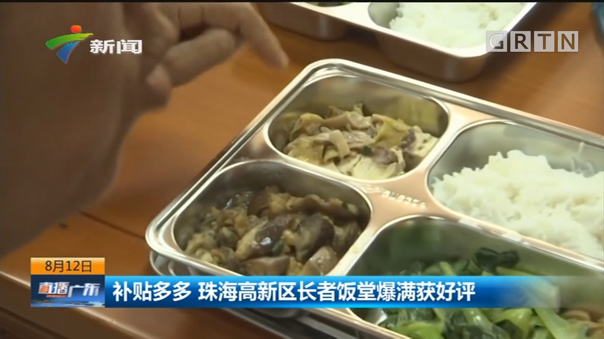 补贴多多 珠海高新区长者饭堂爆满获好评
