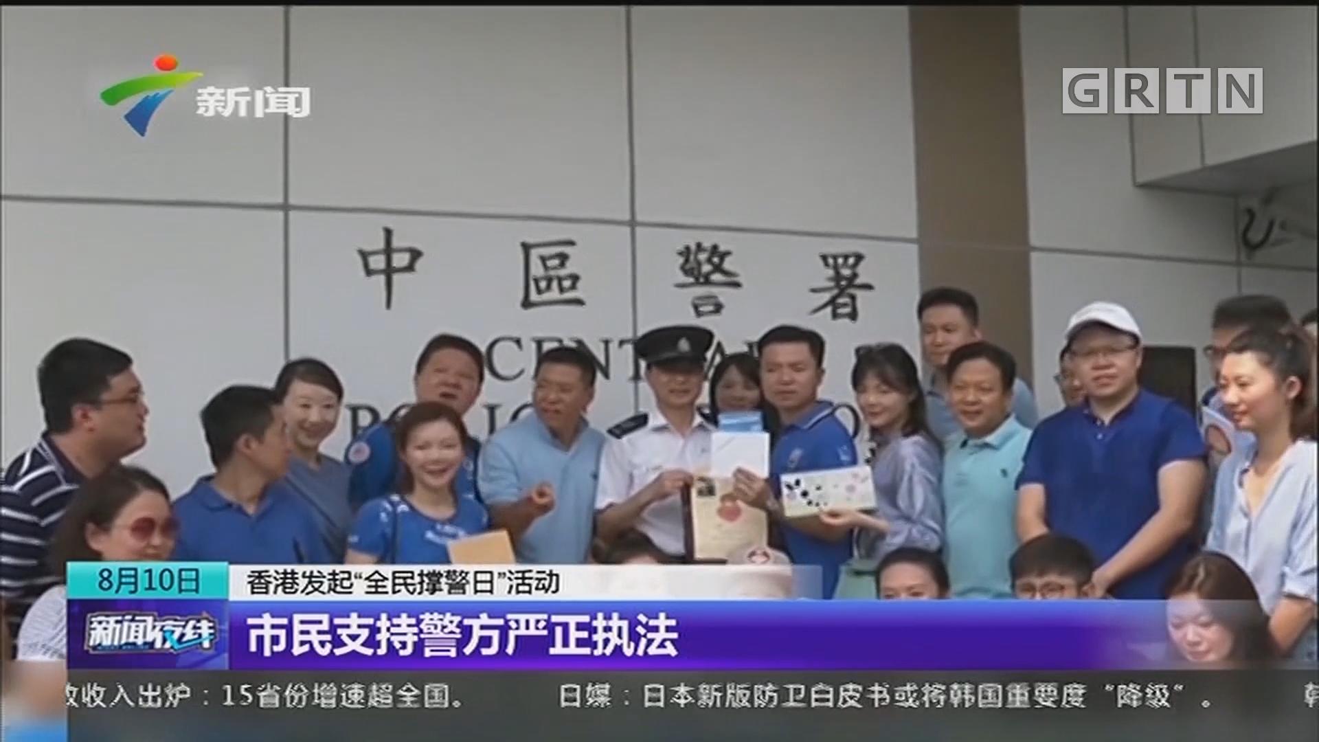 """香港发起""""全民撑警日""""活动 市民支持警方严正执法"""