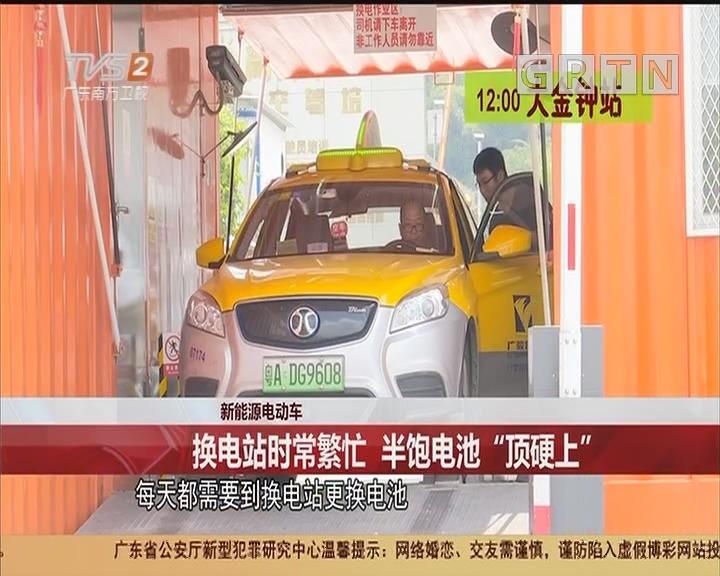 """新能源電動車:換電站時常繁忙 半飽電池""""頂硬上"""""""