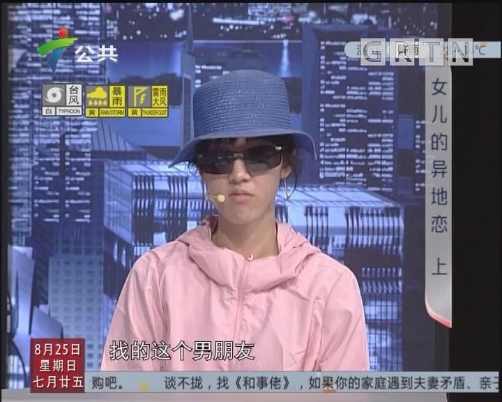 [2019-08-25]和事佬:女儿的异地恋(上)