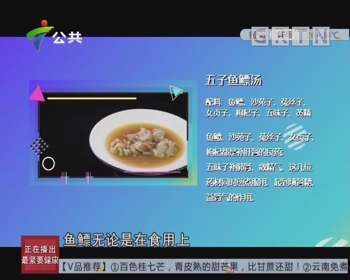 健康厨房:五子鱼鳔汤